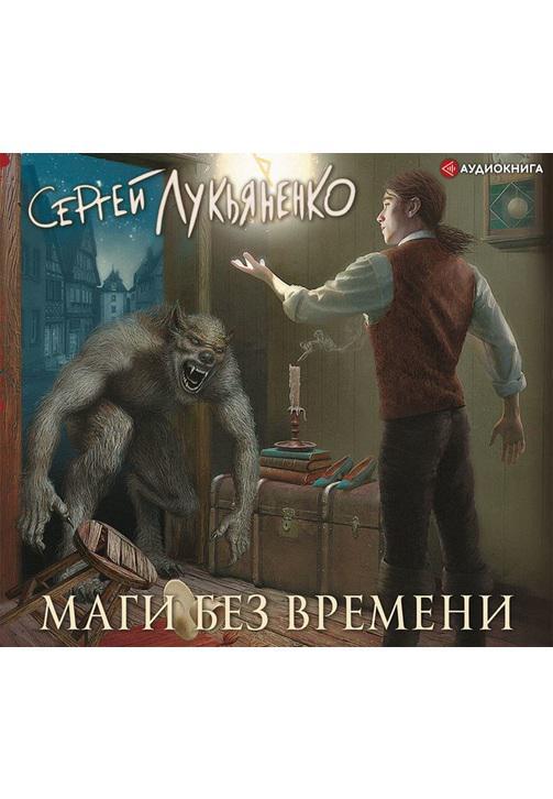 Постер к фильму Маги без времени. Сергей Лукьяненко 2020