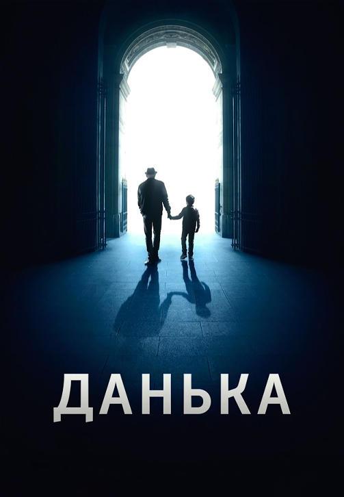 Постер к фильму Данька 2018