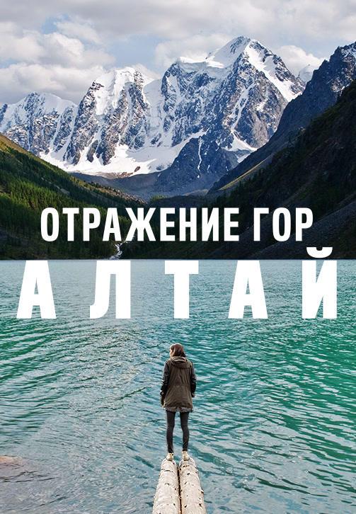 Постер к фильму Отражение гор. Алтай 2016