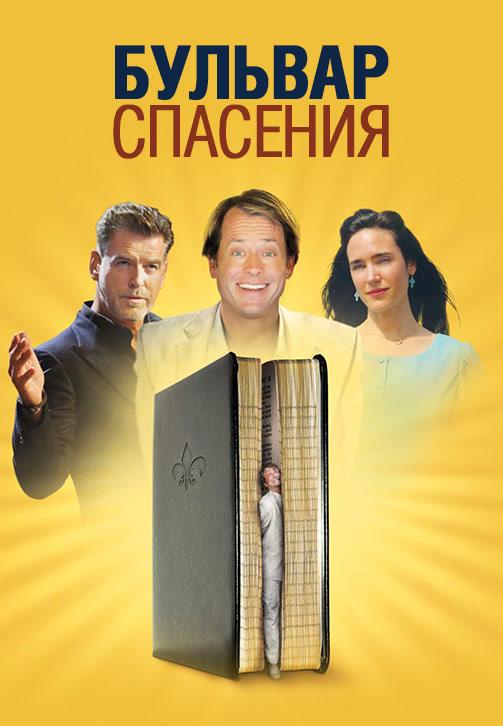 Постер к фильму Бульвар спасения 2011