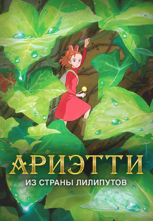 Постер к фильму Ариэтти из страны лилипутов 2010
