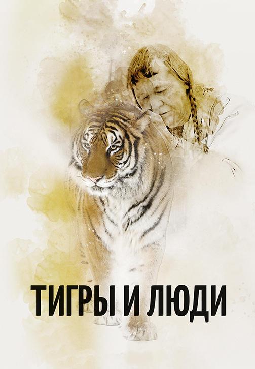 Постер к фильму Тигры и люди 2016