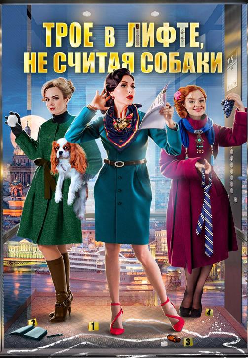 Постер к сериалу Трое в лифте, не считая собаки 2017