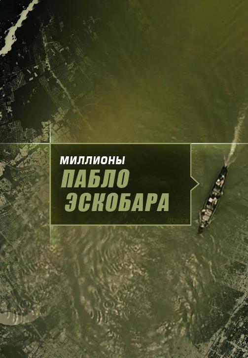 Постер к сериалу Миллионы Пабло Эскобара 2017