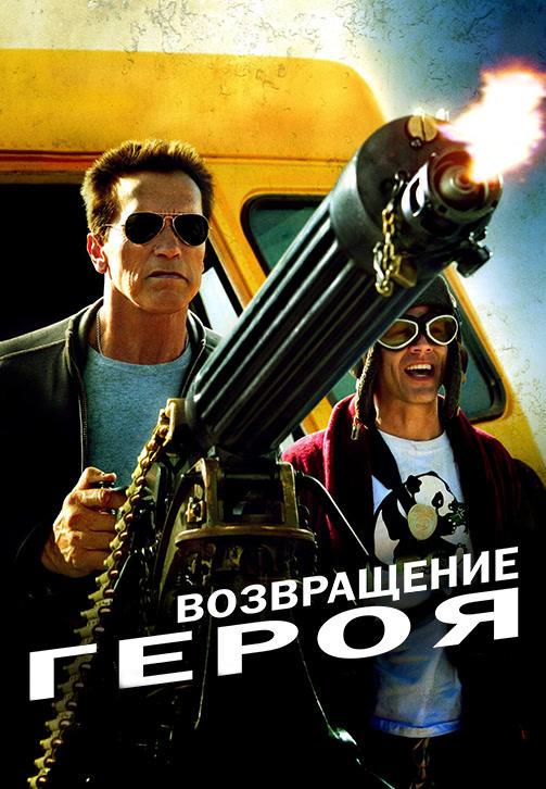 Постер к фильму Возвращение героя 2013