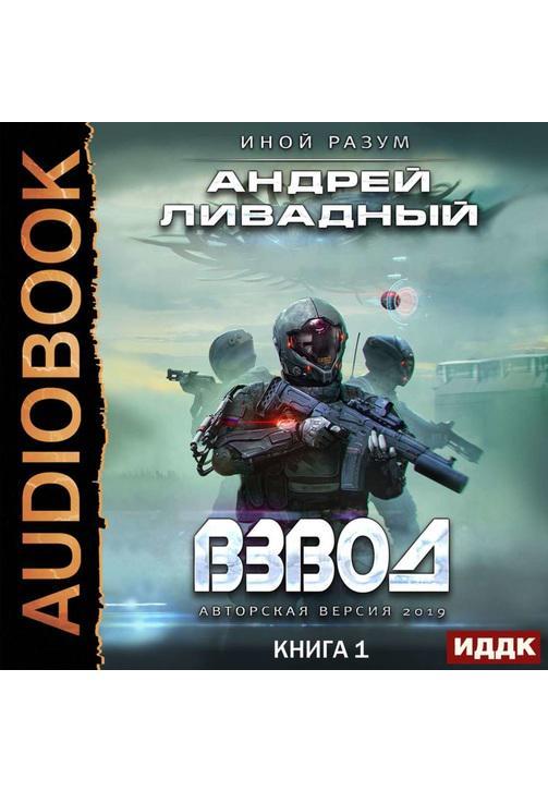 Постер к фильму Взвод. Андрей Ливадный 2020