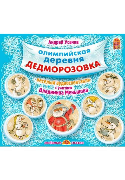 Постер к фильму Олимпийская деревня Дедморозовка. Андрей Усачев 2020