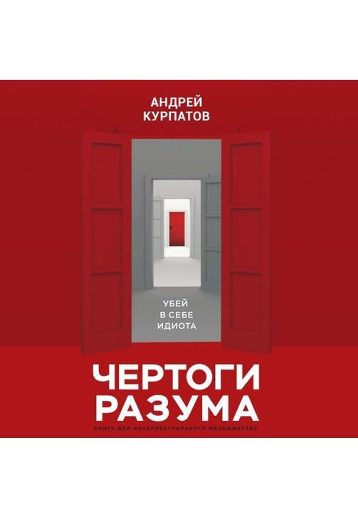 Постер к фильму Чертоги разума. Убей в себе идиота!. Андрей Курпатов 2020