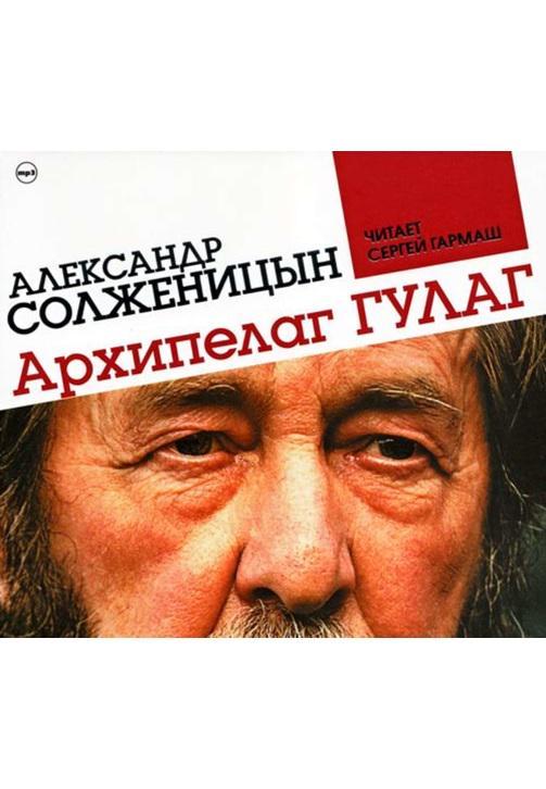 Постер к фильму Архипелаг ГУЛАГ (сокращенная аудиоверсия). Александр Солженицын 2020