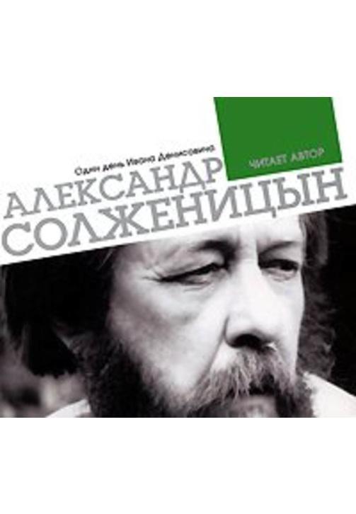 Постер к фильму Один день Ивана Денисовича. Александр Солженицын 2020
