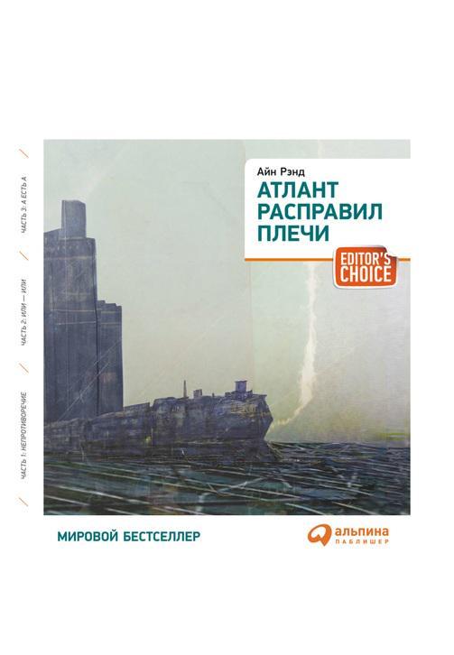 Постер к фильму Атлант расправил плечи (краткая версия). Айн Рэнд 2020