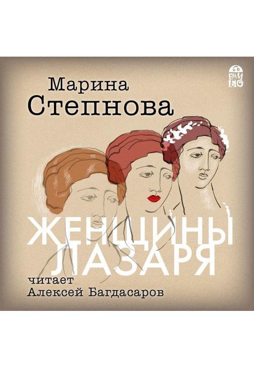 Постер к фильму Женщины Лазаря. Марина Степнова 2020