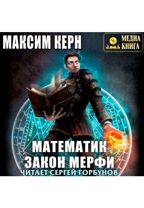 Постер к фильму Математик. Закон Мерфи. Максим Керн 2020