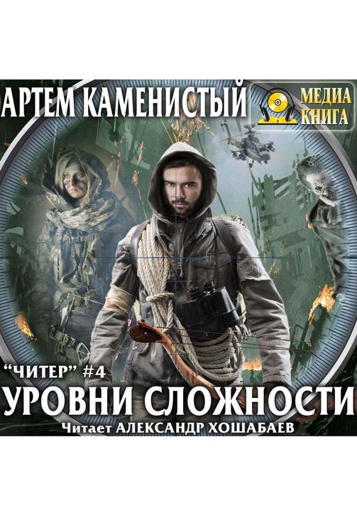 Постер к фильму Уровни сложности. Артем Каменистый 2020