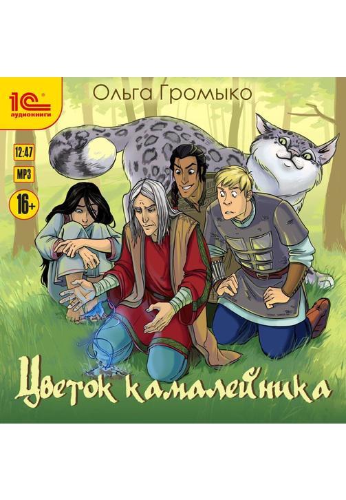 Постер к фильму Цветок камалейника. Ольга Громыко 2020