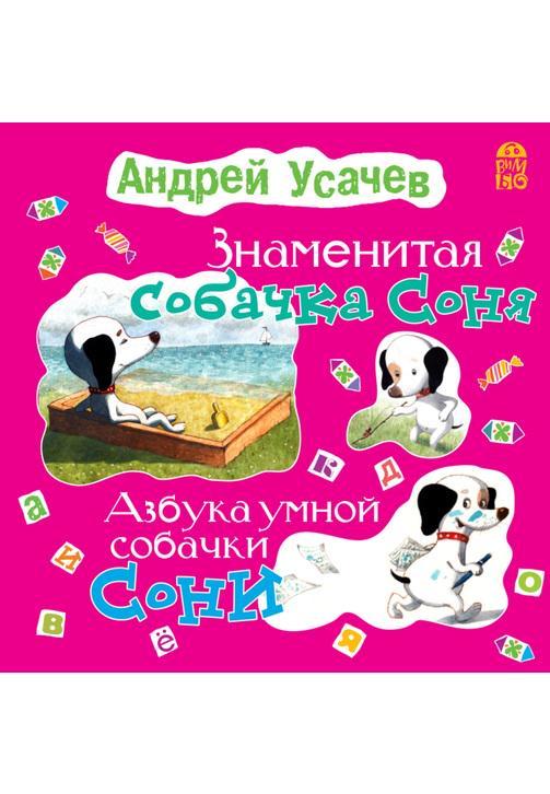 Постер к фильму Знаменитая собачка Соня (с участием Ирины Богушевской). Андрей Усачев 2020