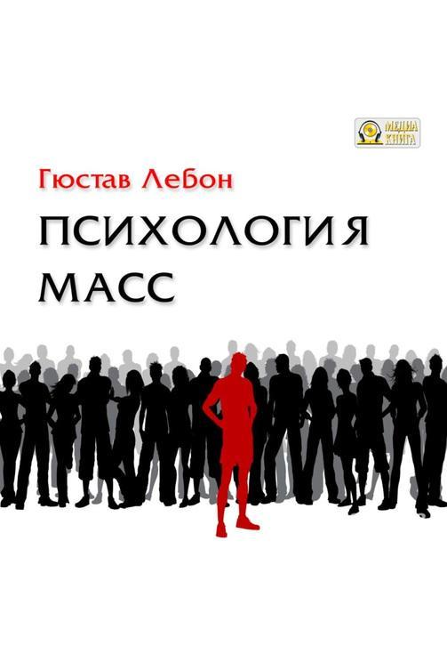 Постер к фильму Психология масс. Гюстав Лебон 2020