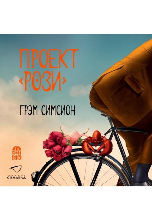 Постер к фильму Проект «Рози». Грэм Симсион 2020
