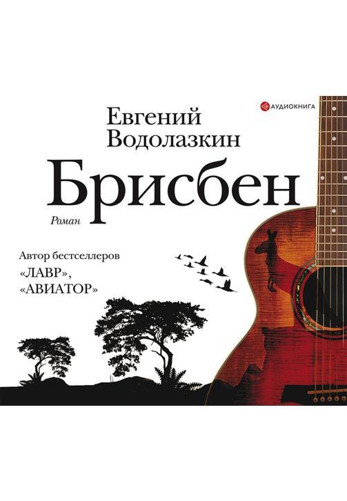 Постер к фильму Брисбен. Евгений Водолазкин 2020
