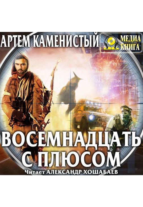 Постер к фильму Восемнадцать с плюсом. Артем Каменистый 2020
