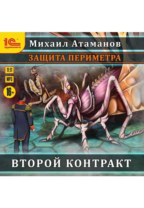 Постер к фильму Защита Периметра. Второй контракт. Михаил Атаманов 2020