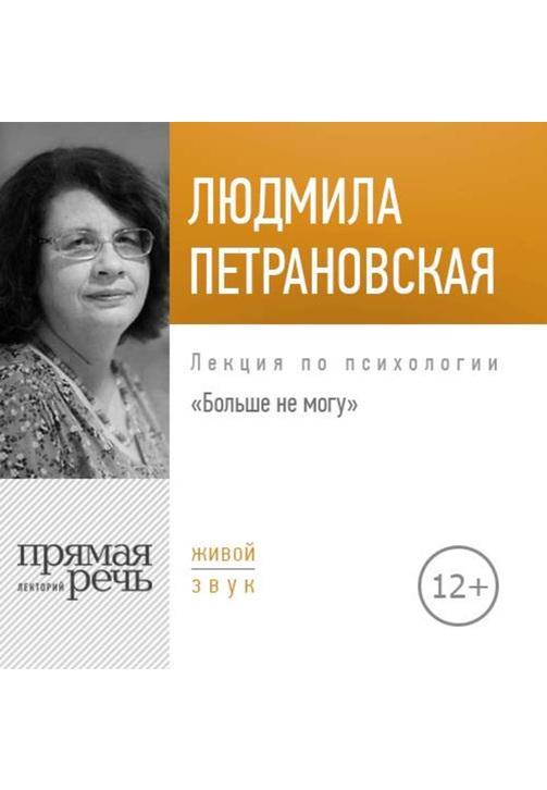 Постер к фильму Лекция «Больше не могу». Людмила Петрановская 2020
