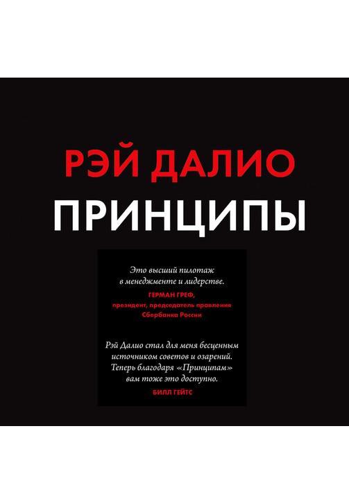 Постер к фильму Принципы. Жизнь и работа. Рэй Далио 2020