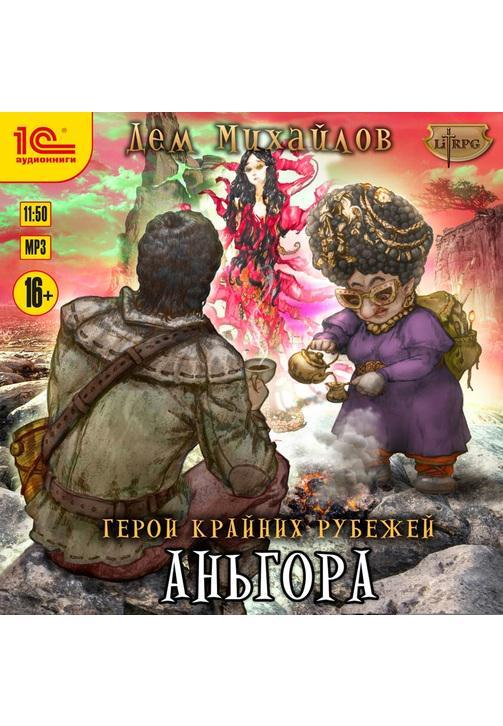 Постер к фильму Аньгора. Дем Михайлов 2020
