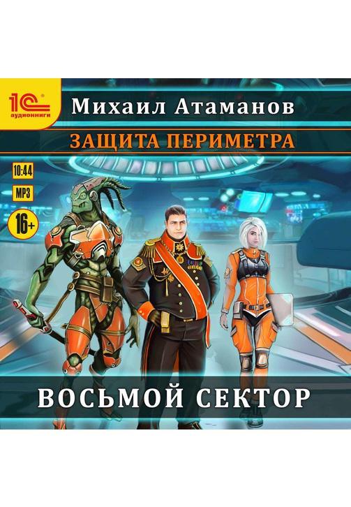 Постер к фильму Защита Периметра. Восьмой сектор. Михаил Атаманов 2020
