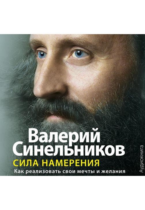 Постер к фильму Сила Намерения. Как реализовать свои мечты и желания. Валерий Синельников 2020