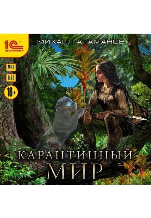 Постер к фильму Карантинный мир. Михаил Атаманов 2020