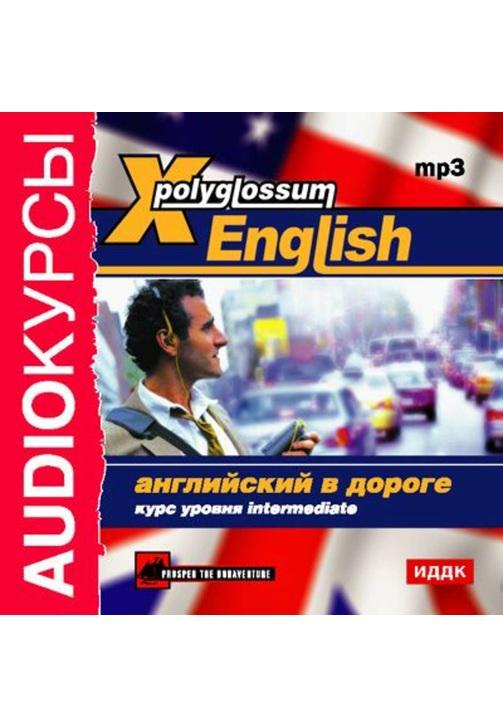 Постер к фильму X-Polyglossum English. Английский в дороге. Курс уровня Intermediate. Сборник 2020