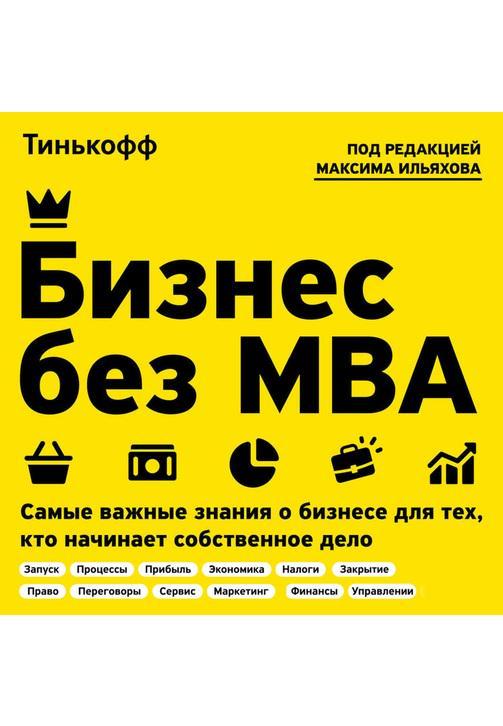 Постер к фильму Бизнес без MBA. Олег Тиньков,Максим Ильяхов 2020