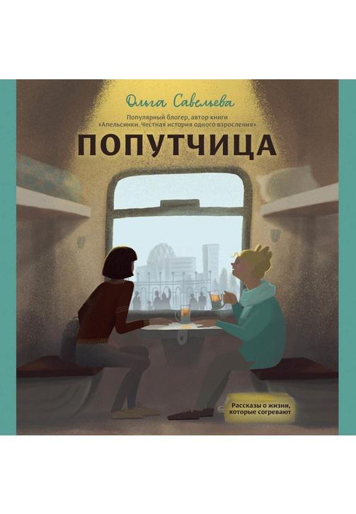 Постер к фильму Попутчица. Рассказы о жизни, которые согревают. Ольга Савельева 2020