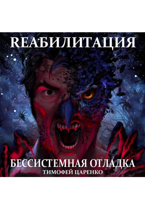 Постер к фильму Бессистемная отладка. Реабилитация. Тимофей Царенко 2020