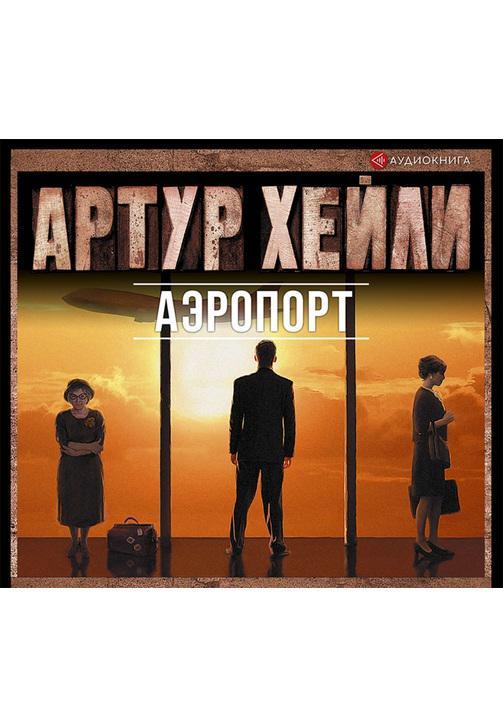 Постер к фильму Аэропорт. Артур Хейли 2020