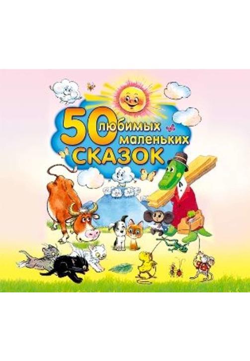 Постер к фильму 50 любимых маленьких сказок. Народное творчество (Фольклор) 2020