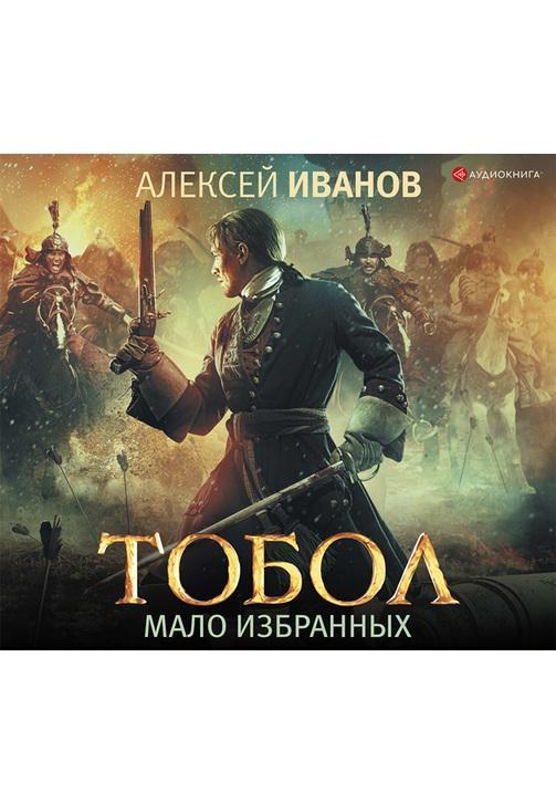 Постер к фильму Тобол. Мало избранных. Алексей Иванов 2020