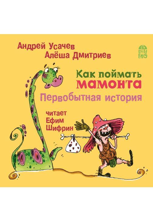 Постер к фильму Как поймать мамонта. Первобытная история. Андрей Усачев,Алёша Дмитриев 2020