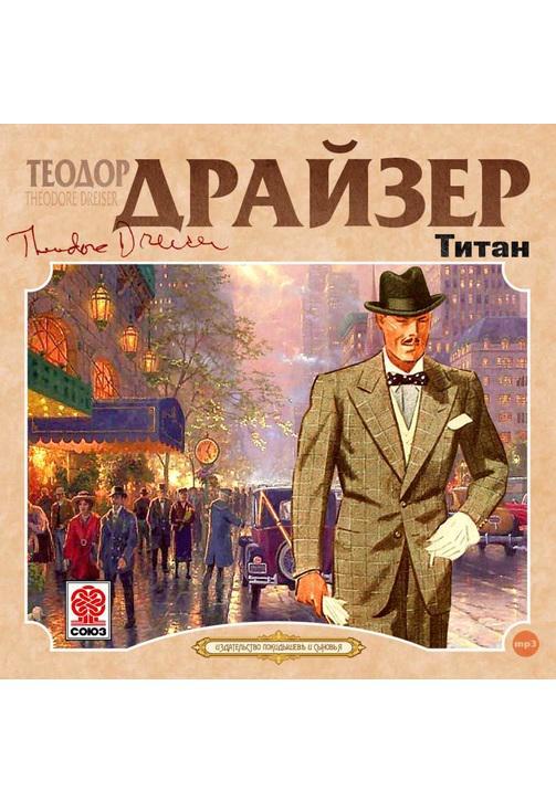 Постер к фильму Титан. Теодор Драйзер 2020