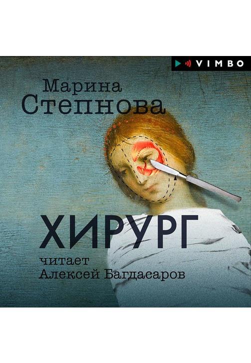 Постер к фильму Хирург. Марина Степнова 2020