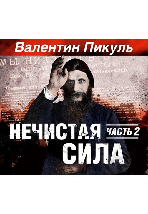 Постер к фильму Нечистая сила (часть 2-я). Валентин Пикуль 2020