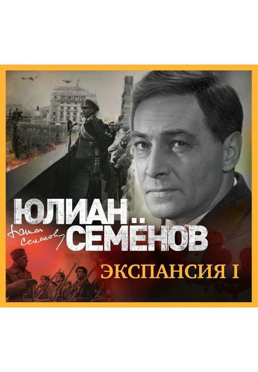 Постер к фильму Экспансия-1. Юлиан Семенов 2020
