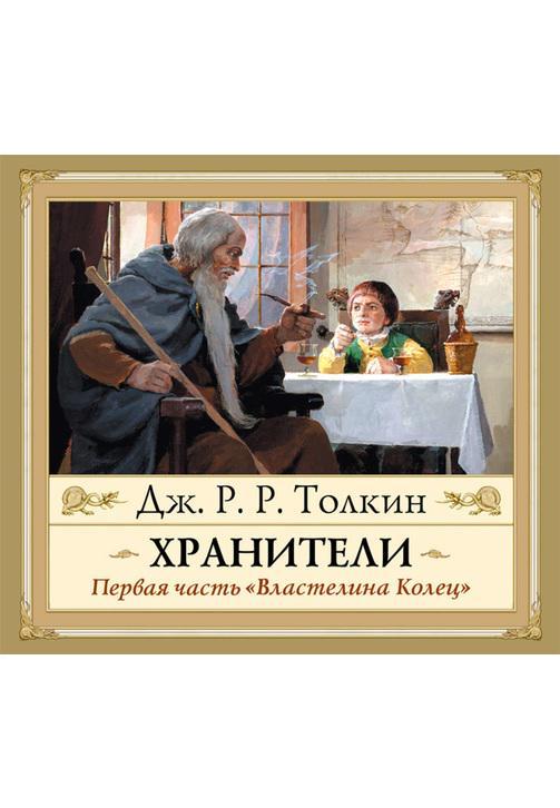 Постер к фильму Хранители. Джон Толкин 2020