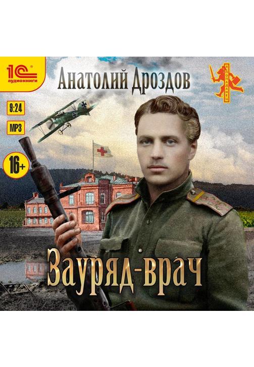 Постер к фильму Зауряд-врач. Анатолий Дроздов 2020