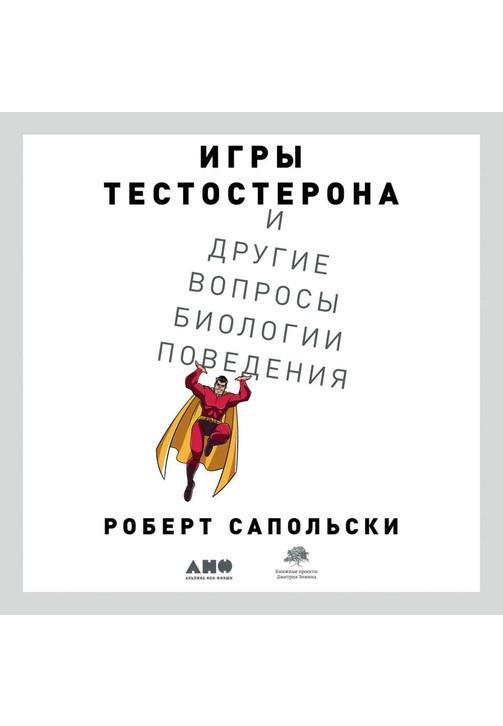 Постер к фильму Игры тестостерона и другие вопросы биологии поведения. Роберт Сапольски 2020