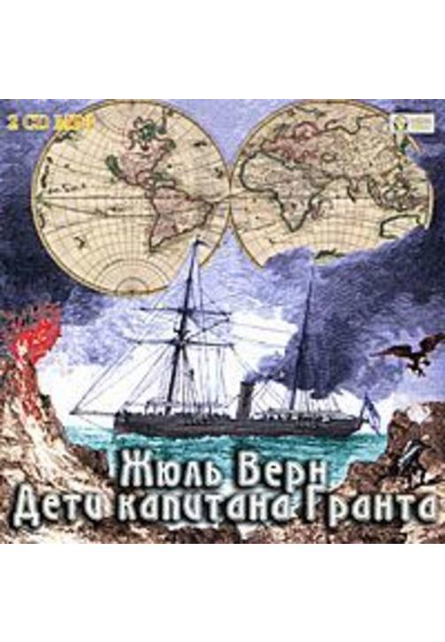 Постер к фильму Дети капитана Гранта. Жюль Верн 2020