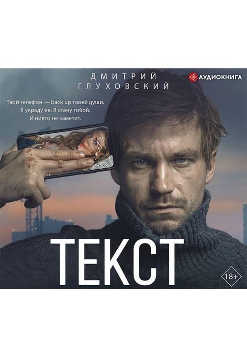 Постер к фильму Текст. Дмитрий Глуховский 2020