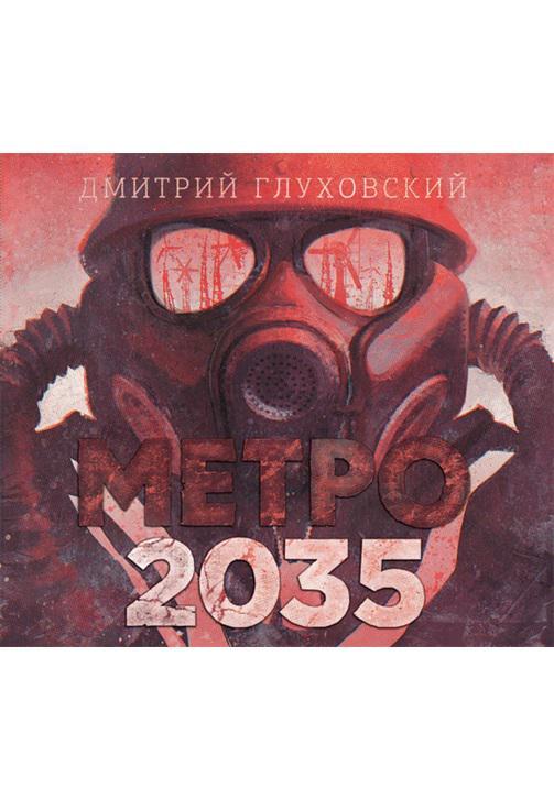 Постер к фильму Метро2035. Дмитрий Глуховский 2020