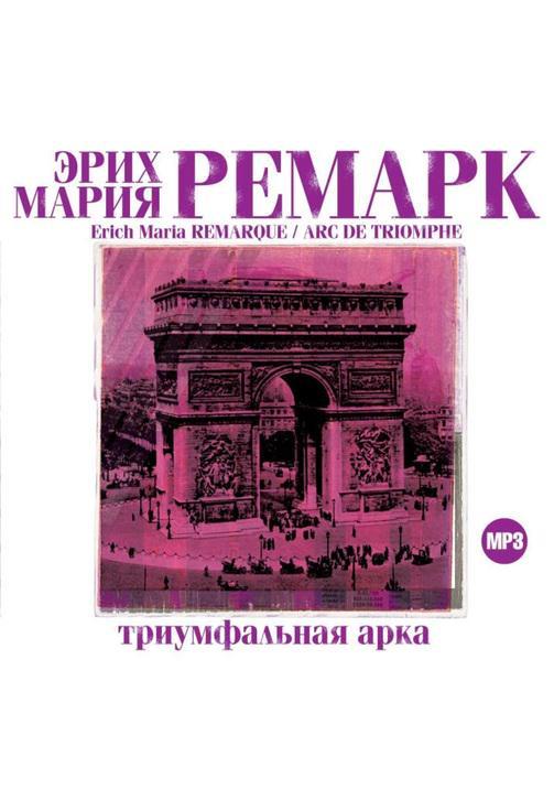 Постер к фильму Триумфальная арка. Эрих Мария Ремарк 2020